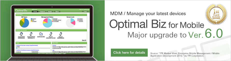 Optimal Biz for Mobile Majorly Upgrades to Version 6.0.0!