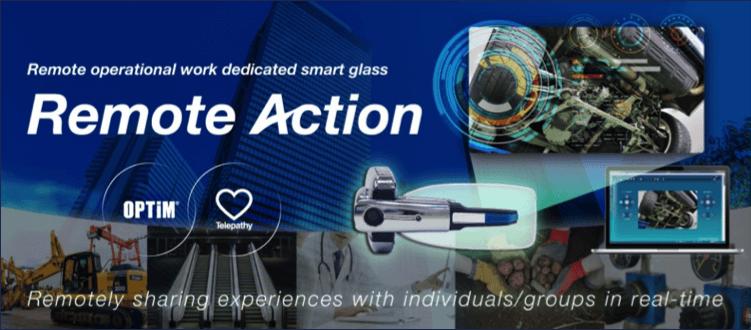 Remote Action イメージ